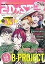 2D☆STAR Vol.8 (別冊JUNON) [ 2D☆STAR編集部 ]