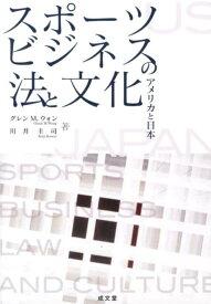 スポーツビジネスの法と文化 アメリカと日本 [ グレン・M.ウォン ]