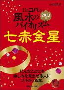Dr.コパの風水のバイオリズム七赤金星(2013年)