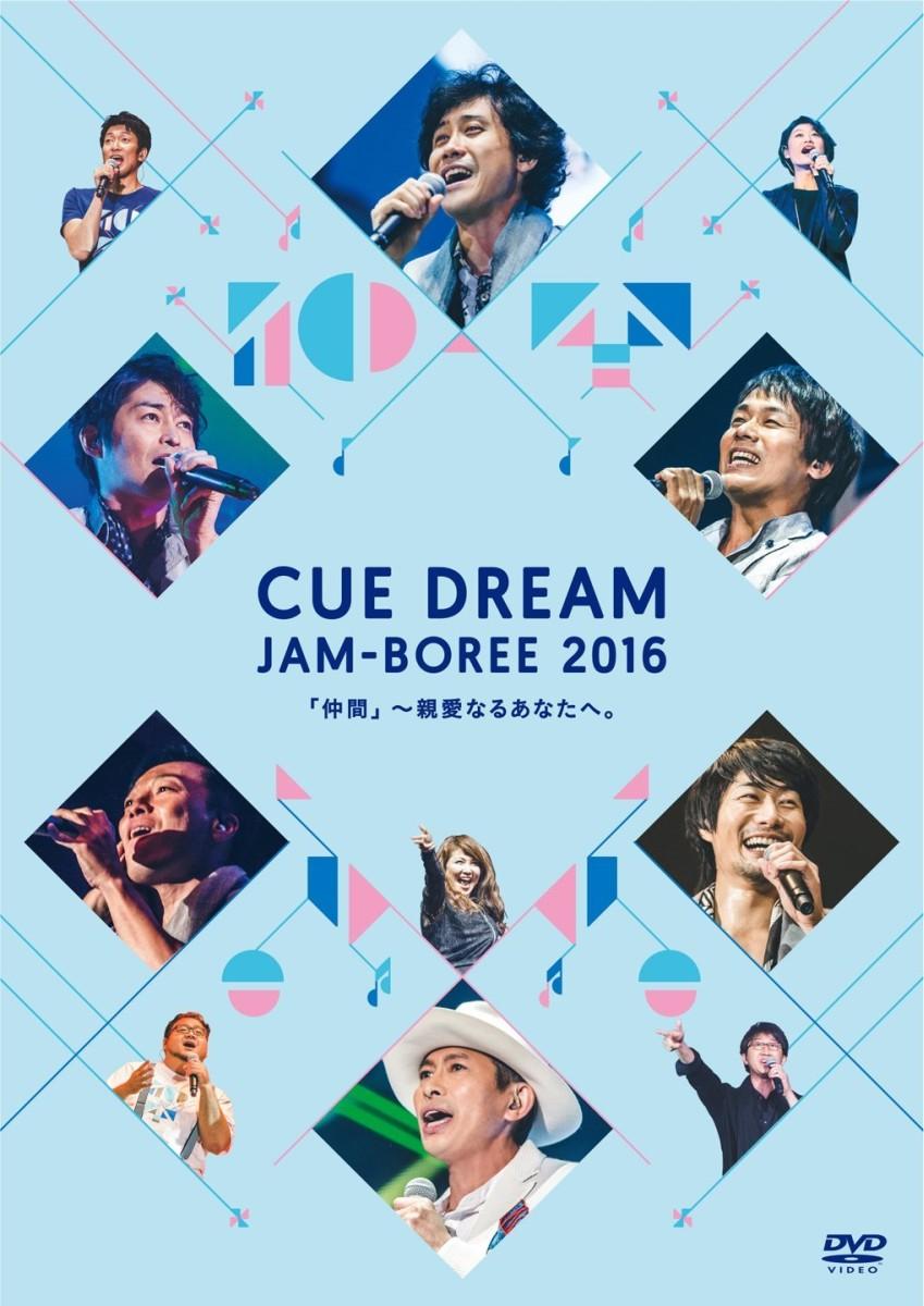 CUE DREAM JAM-BOREE 2016 [ 綾野ましろ ]