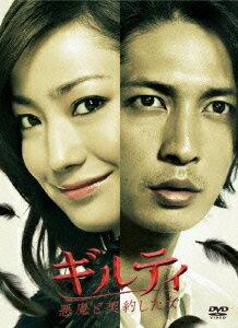 ギルティ 悪魔と契約した女 DVD-BOX [ 菅野美穂 ]