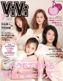 表紙違い版増刊ViVi (ヴィヴィ) 2020年 07月号 [雑誌]