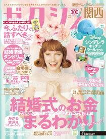 ゼクシィ関西 2020年 07月号 [雑誌]