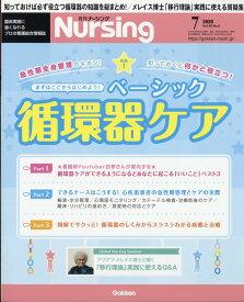 月刊 NURSiNG (ナーシング) 2020年 07月号 [雑誌]