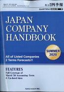 JAPAN COMPANY HANDBOOK (ジャパンカンパニーハンドブック) 会社四季報英文版 2020年 07月号 [雑誌]