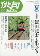 俳句α (アルファ) 2020年 07月号 [雑誌]
