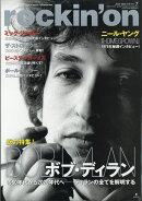 rockin'on (ロッキング・オン) 2020年 07月号 [雑誌]