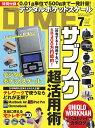 DIME (ダイム) 2020年 07月号 [雑誌]