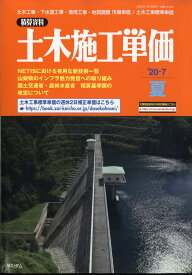 土木施工単価 2020年 07月号 [雑誌]