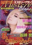 Mystery Blanc (ミステリーブラン) 2020年 07月号 [雑誌]