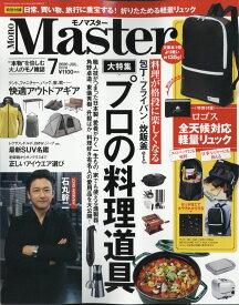 Mono Master (モノ マスター) 2020年 07月号 [雑誌]