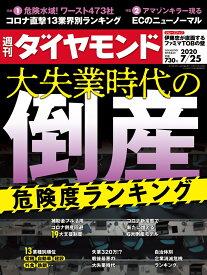 週刊ダイヤモンド 2020年 7/25号 [雑誌] (大失業時代の倒産 危険度ランキング)