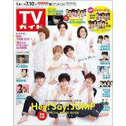 TVガイド関西版 2020年 7/10号 [雑誌]