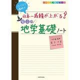 カリスマ講師の日本一成績が上がる魔法の地学基礎ノート
