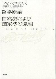 哲学原論/自然法および国家法の原理 [ トマス・ホッブズ ]