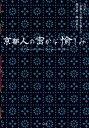 京都人の密かな愉しみ [ NHK「京都人の密かな愉しみ」制作班 ]