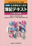社会福祉法人会計簿記テキスト入門編・初級編5訂版