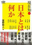 【バーゲン本】現在知 Vol.2 日本とは何か