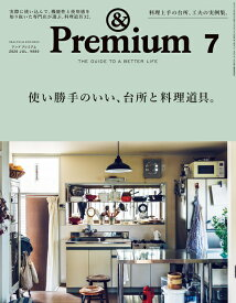 & Premium (アンド プレミアム) 2020年 07月号 [雑誌]
