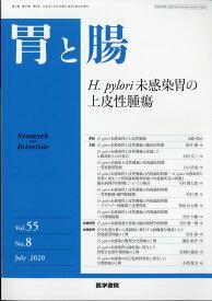 胃と腸 2020年 07月号 [雑誌]