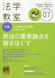 法学教室 2020年 07月号 [雑誌]