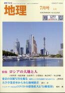 地理 2020年 07月号 [雑誌]
