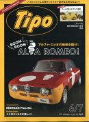 Tipo (ティーポ) 2020年 07月号 [雑誌]