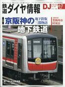鉄道ダイヤ情報 2020年 07月号 [雑誌]