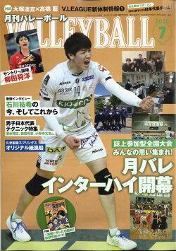 VOLLEYBALL (バレーボール) 2020年 07月号 [雑誌]