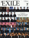 月刊 EXILE (エグザイル) 2020年 07月号 [雑誌]
