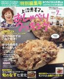 上沼恵美子のおしゃべりクッキング 2020年 07月号 [雑誌]