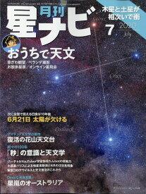 月刊 星ナビ 2020年 07月号 [雑誌]