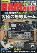 HAM world (ハムワールド) 2020年 07月号 [雑誌]