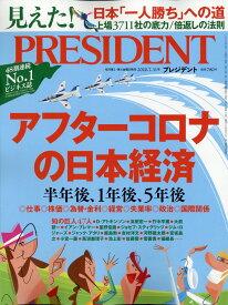 PRESIDENT (プレジデント) 2020年 7/31号 [雑誌]