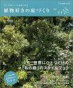 植物好きの庭づくり (アサヒ園芸BOOK) [ 朝日新聞出版 ]