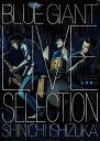 BLUE GIANT LIVE SELECTION [ 石塚 真一 ]