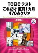 【謝恩価格本】TOEICテストこれだけ直前1カ月470点クリア