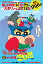 DVD>TVシリーズクレヨンしんちゃん嵐を呼ぶイッキ見20! 頑張れ!!オラのヒーロー・アクション仮面編 (<DVD>) [ 臼井儀人 ]
