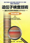 遺伝子検査技術改訂第2版