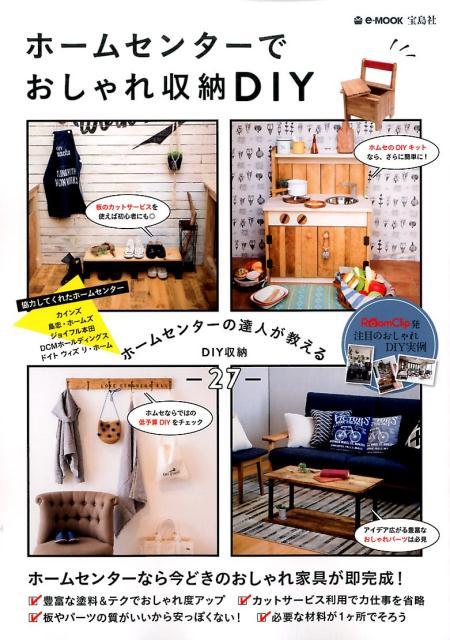 ホームセンターでおしゃれ収納DIY (e-MOOK)