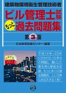 【予約】ビル管理士試験もっと過去問題集 第3版
