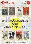 愛犬の友 2020年 07月号 [雑誌]