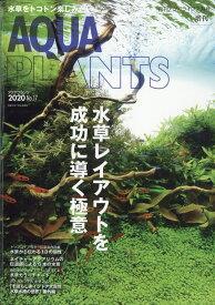 AQUA PLANTS (アクアプランツ) No.17 2020年 07月号 [雑誌]