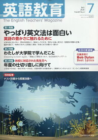 英語教育 2020年 07月号 [雑誌]