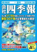 会社四季報 2020年 3集・夏号[雑誌]
