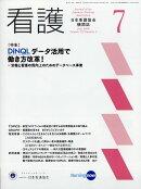 看護 2020年 07月号 [雑誌]