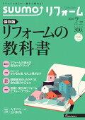 SUUMO (スーモ) リフォーム 2020年 07月号 [雑誌]