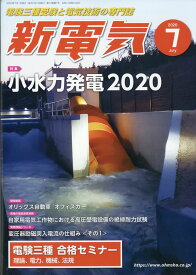 新電気 2020年 07月号 [雑誌]