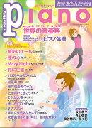 月刊ピアノ 2020年7月号