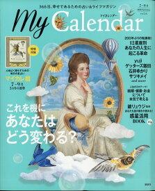 My Calendar(マイカレンダー) 2020年 07月号 [雑誌]